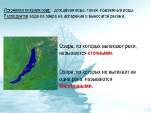 Источники питания озер: дождевая вода, талая, подземные воды. Расходуется вод