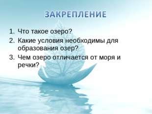 Что такое озеро? Какие условия необходимы для образования озер? Чем озеро отл