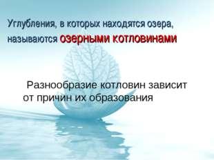Углубления, в которых находятся озера, называются озерными котловинами Разноо