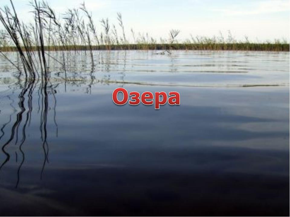 В Беларуси более 10 тысяч озер