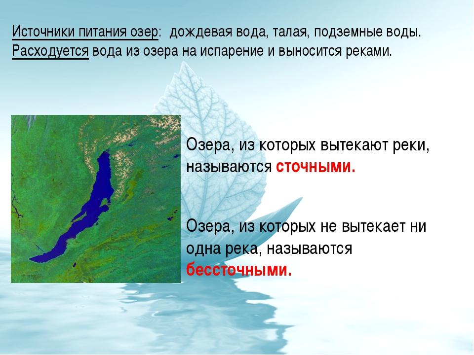 Источники питания озер: дождевая вода, талая, подземные воды. Расходуется вод...
