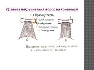 Правила накручивания волос на коклюшки