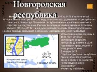 Новгоро́дская республика— период с1136по1478в политической историиЗемли
