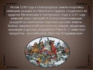 Летом 1240 года в Новгородскую землю вторглись немецкие рыцари из Ливонского