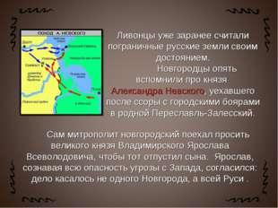 Сам митрополит новгородский поехал просить великого князя Владимирского