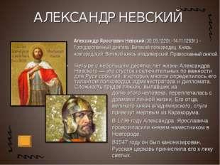 Александр Ярославич Невский (30.05.1220г.-14.11.1263г.) - Государственный дея