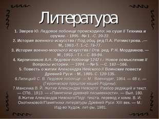 1. Зверев Ю. Ледовое побоище происходило: на суше // Техника и оружие. - 1995