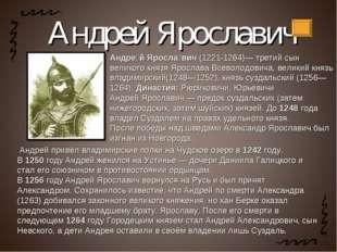 Андрей Ярославич Андре́й Яросла́вич(1221-1264)— третий сын великого князяЯр