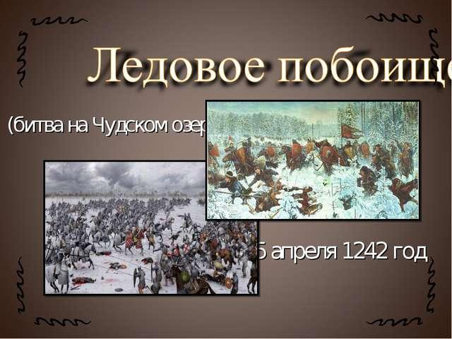 (битва на Чудском озере) 5 апреля 1242 год