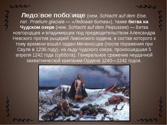 Ледо́вое побо́ище (нем.Schlacht auf dem Eise, лат.Prœlium glaciale — «Ледов...