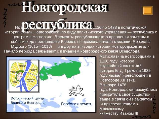 Новгоро́дская республика— период с1136по1478в политической историиЗемли...