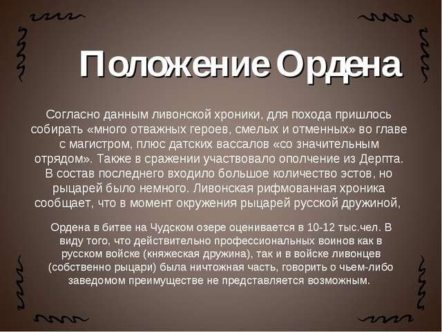 Согласно данным ливонской хроники, для похода пришлось собирать «много отважн...