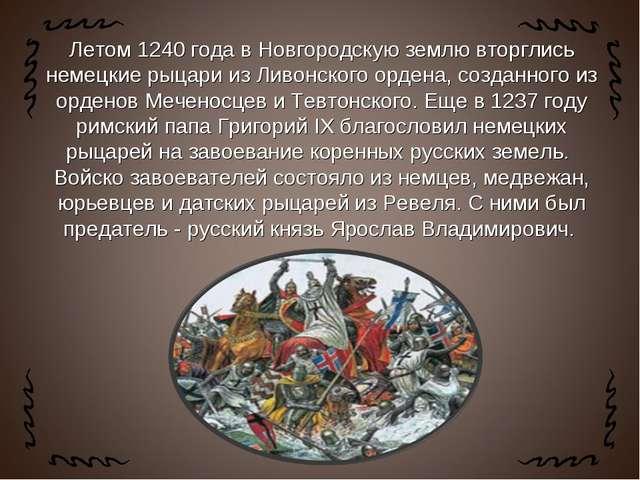 Летом 1240 года в Новгородскую землю вторглись немецкие рыцари из Ливонского...