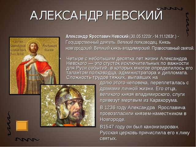 Александр Ярославич Невский (30.05.1220г.-14.11.1263г.) - Государственный дея...