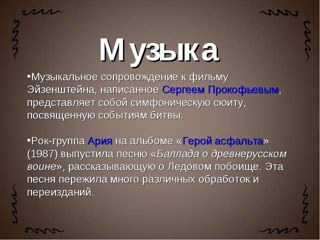 Музыкальное сопровождение к фильму Эйзенштейна, написанное Сергеем Прокофьев...