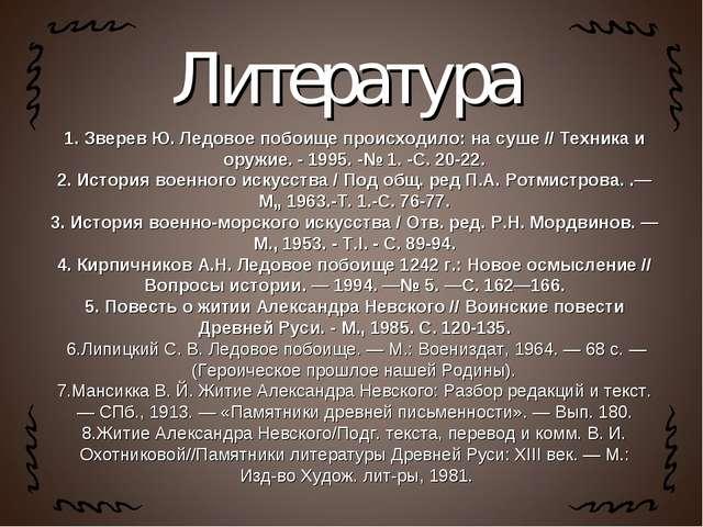 1. Зверев Ю. Ледовое побоище происходило: на суше // Техника и оружие. - 1995...