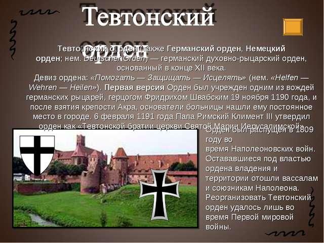Тевто́нский о́рден(такжеГерманский орден,Немецкий орден;нем.Deutscher Or...