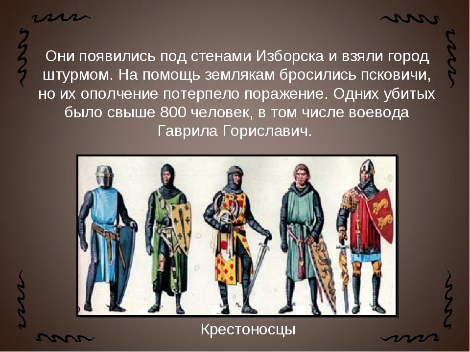 Они появились под стенами Изборска и взяли город штурмом. На помощь землякам...