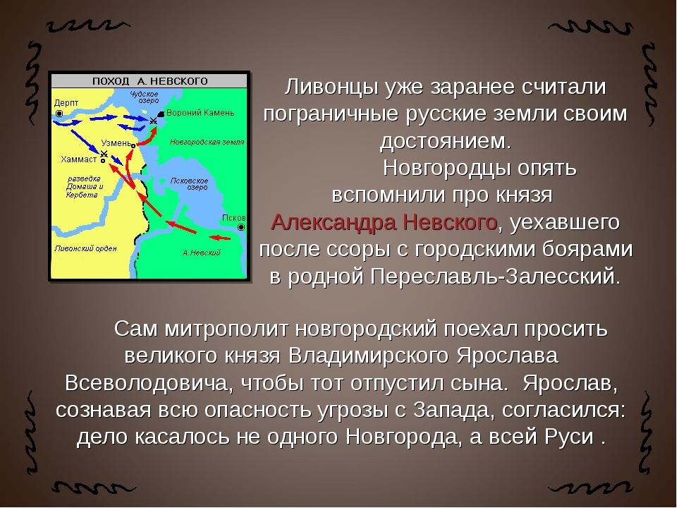 Сам митрополит новгородский поехал просить великого князя Владимирского...