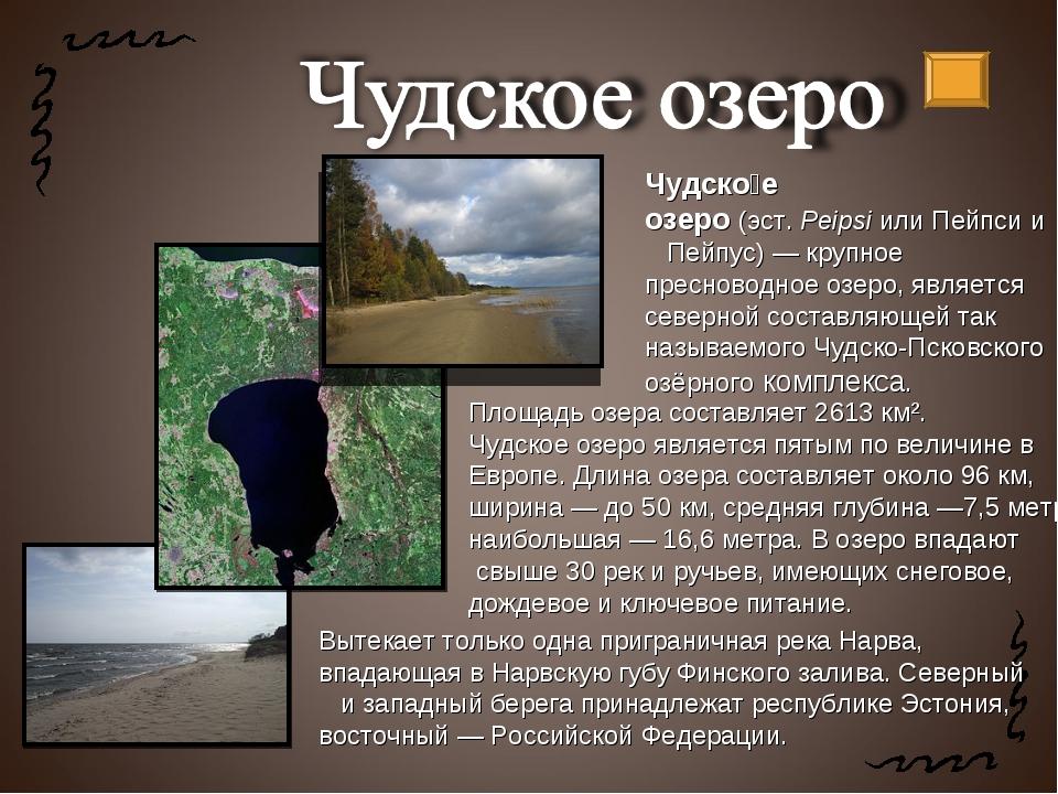 Чудско́е озеро(эст.PeipsiилиПейпсии Пейпус)— крупное пресноводноеозер...