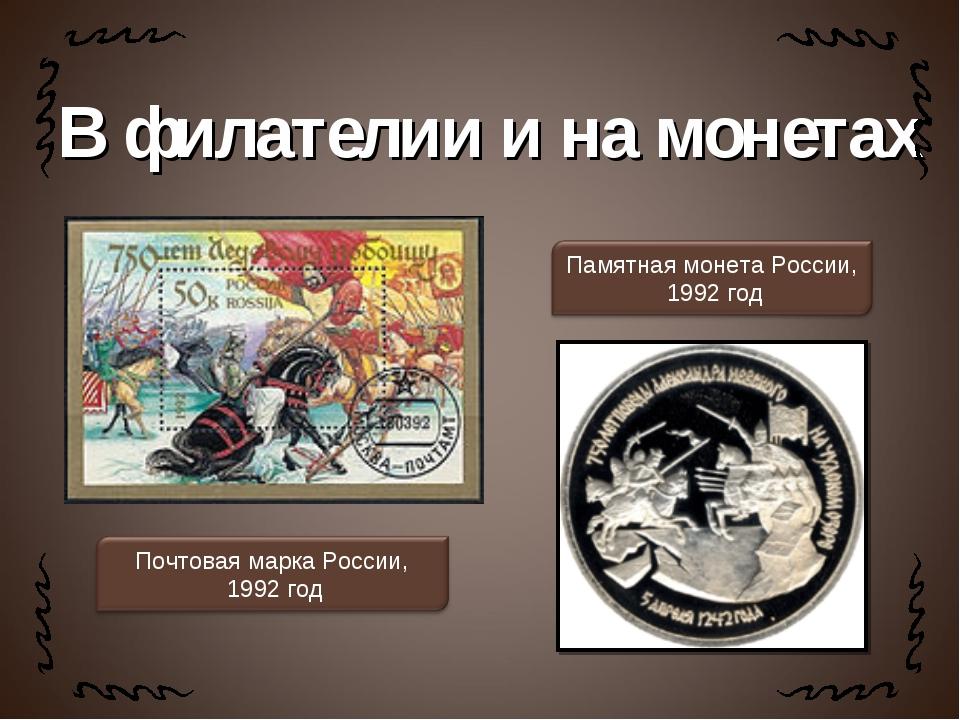 В филателии и на монетах