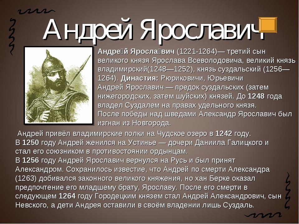 Андрей Ярославич Андре́й Яросла́вич(1221-1264)— третий сын великого князяЯр...