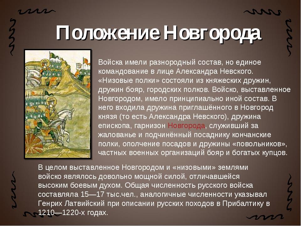 Войска имели разнородный состав, но единое командование в лице Александра Нев...