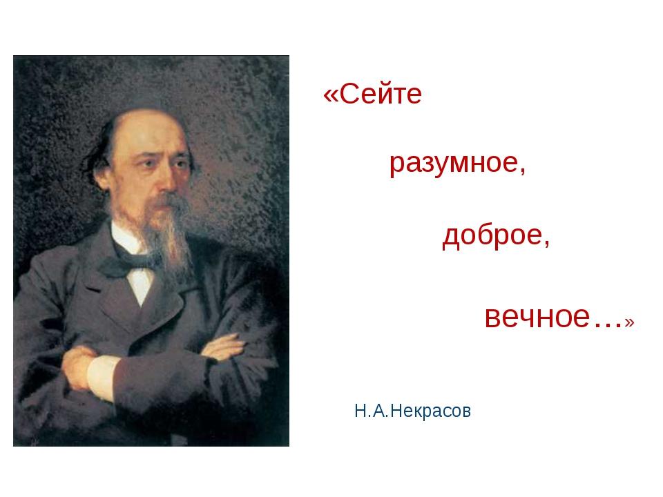 «Сейте разумное, доброе, вечное…» Н.А.Некрасов