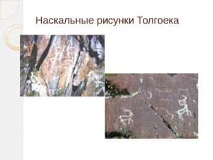 Наскальные рисунки Толгоека