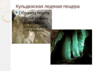 Кульдюкская ледяная пещера