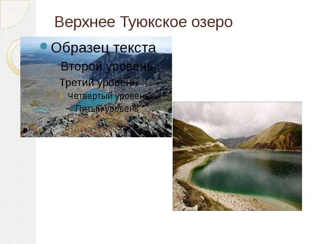 Верхнее Туюкское озеро