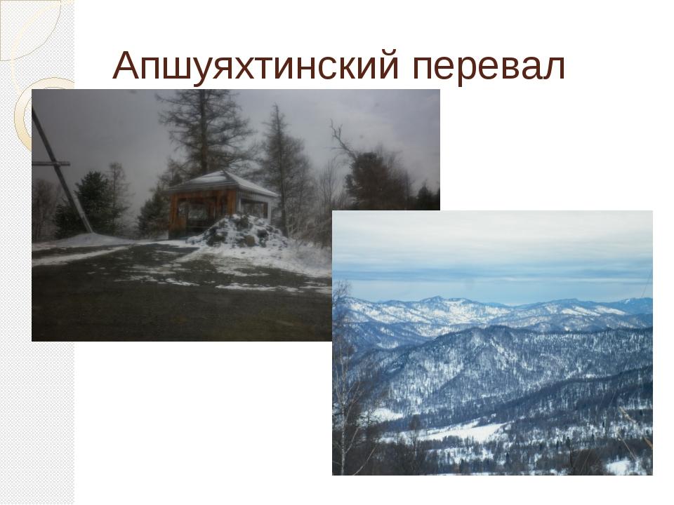Апшуяхтинский перевал