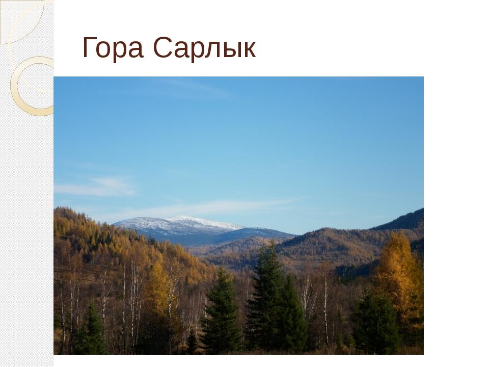 Гора Сарлык