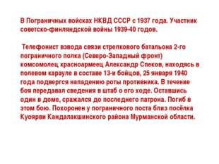 В Пограничных войсках НКВД СССР с 1937 года. Участник советско-финляндской во