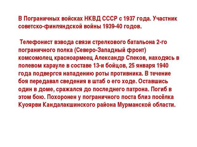 В Пограничных войсках НКВД СССР с 1937 года. Участник советско-финляндской во...