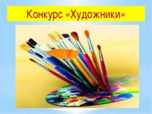 Конкурс «Художники»