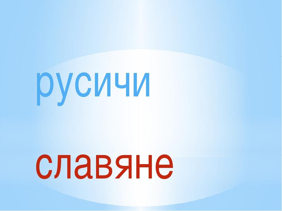 русичи славяне