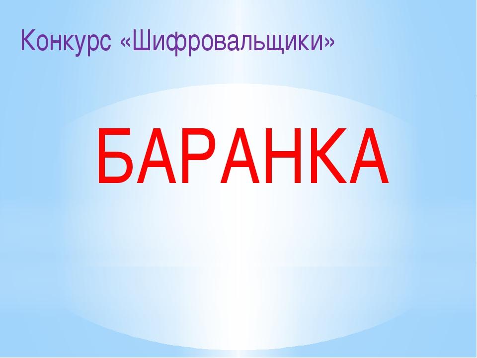 Конкурс «Шифровальщики» БАРАНКА