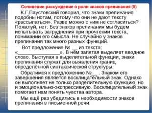 Сочинение-рассуждение о роли знаков препинания (5)  К.Г.Паустовский говорил