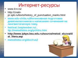 Интернет-ресурсы www.it-n.ru/. http://znaki-pr.spb.ru/texts/history_of_punctu