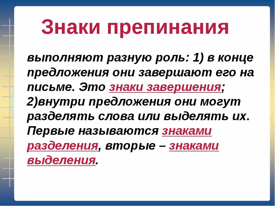 Знаки препинания выполняют разную роль: 1) в конце предложения они завершают...