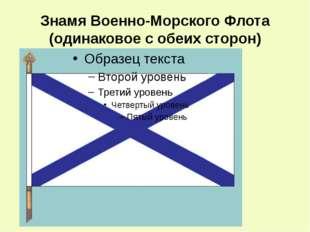 Знамя Военно-Морского Флота (одинаковое с обеих сторон)