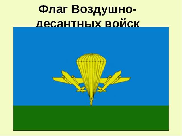 Флаг Воздушно-десантных войск