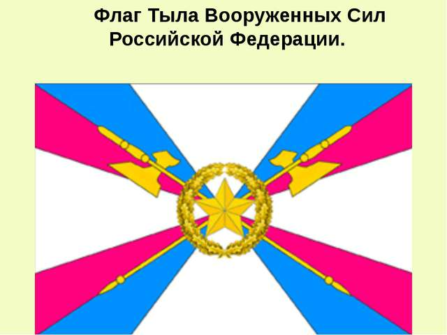 Флаг Тыла Вооруженных Сил Российской Федерации.