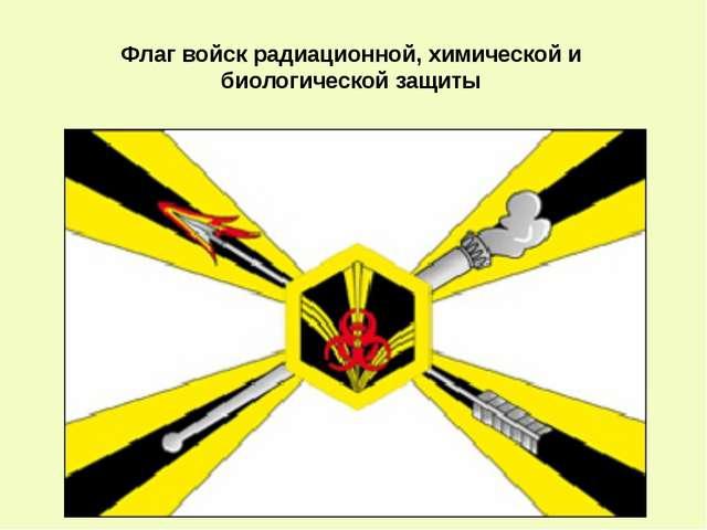 Флаг войск радиационной, химической и биологической защиты