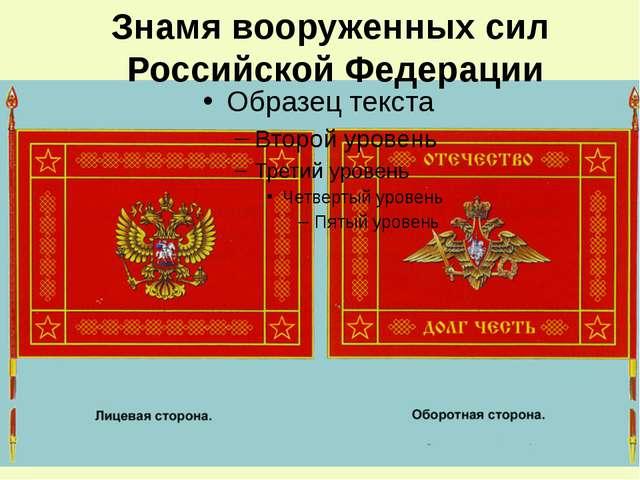Знамя вооруженных сил Российской Федерации