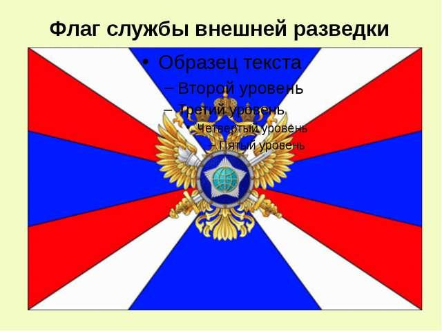 Флаг службы внешней разведки