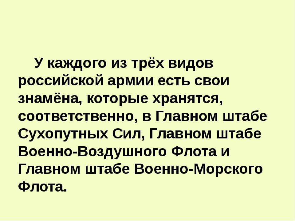 У каждого из трёх видов российской армии есть свои знамёна, которые хранятся...
