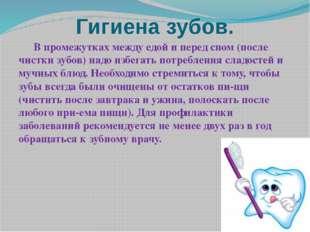 Гигиена зубов. В промежутках между едой и перед сном (после чистки зубов) на