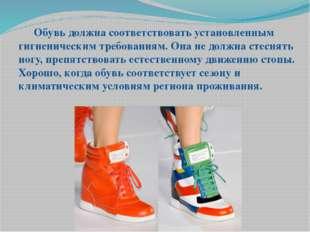 Обувь должна соответствовать установленным гигиеническим требованиям. Она не